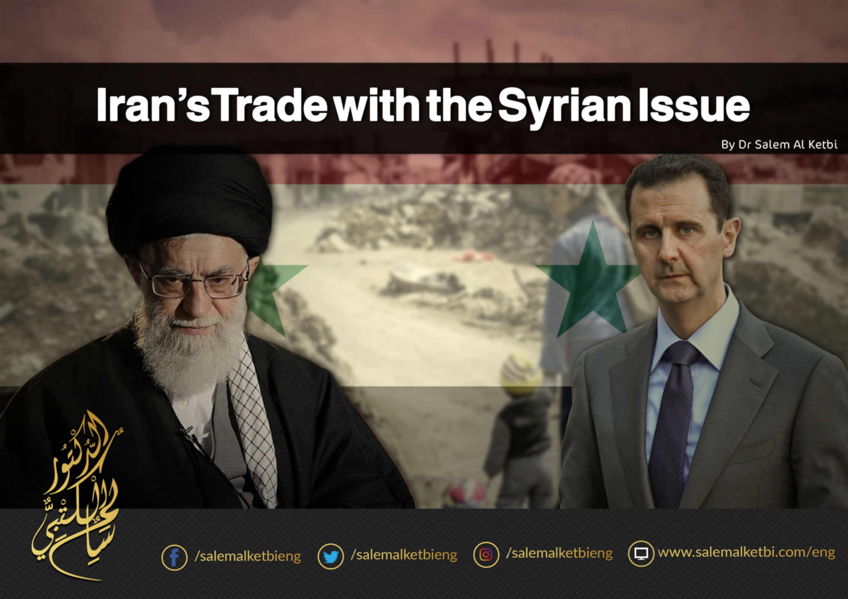 Iran's Trade with the Syrian Issue