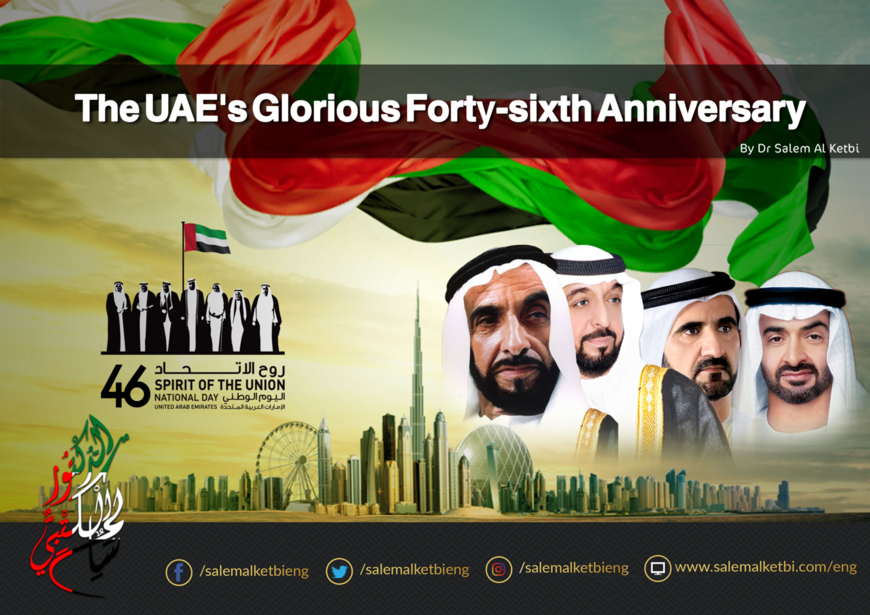 The UAE's Glorious Forty-sixth Anniversary