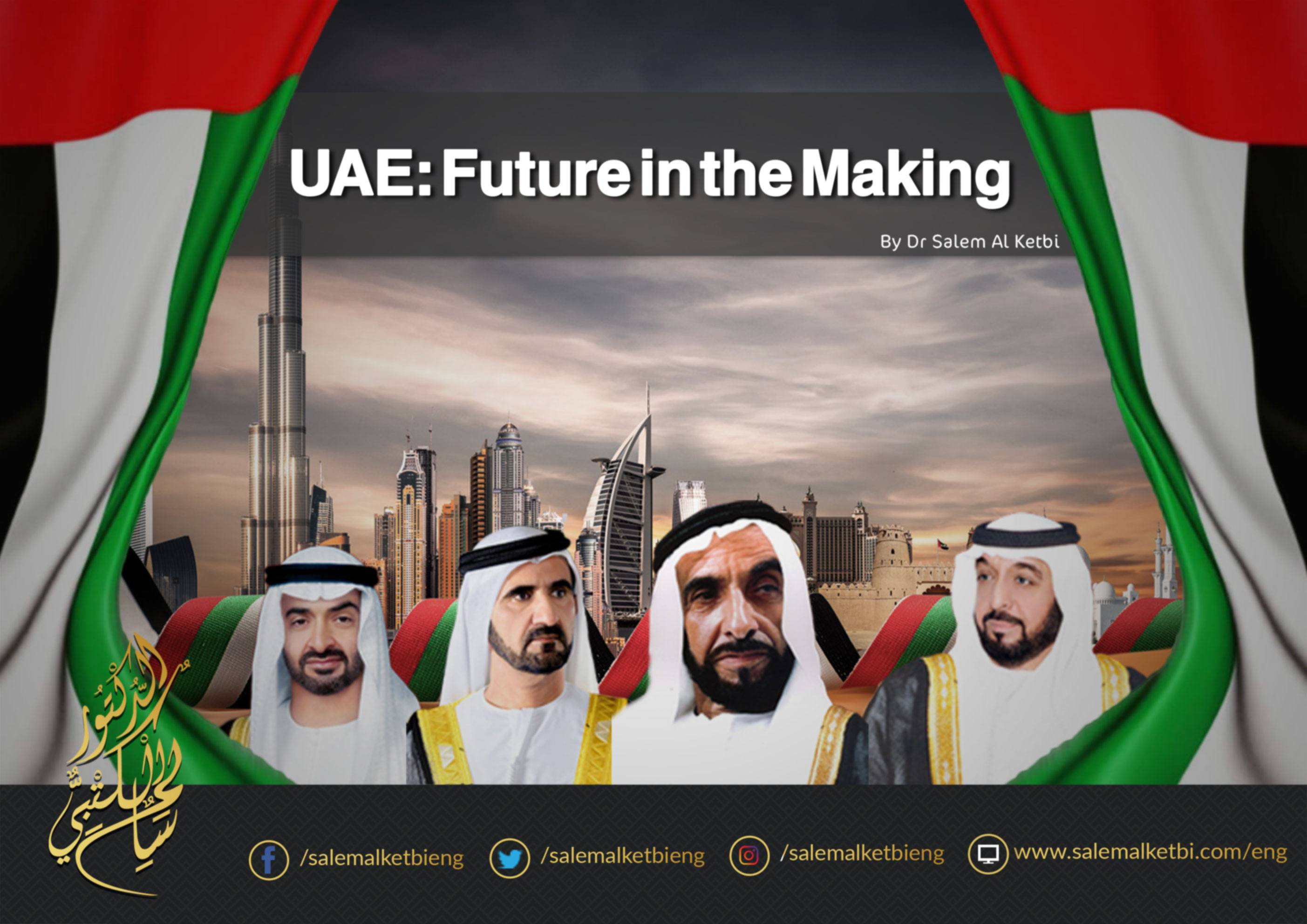 UAE: Future in the Making