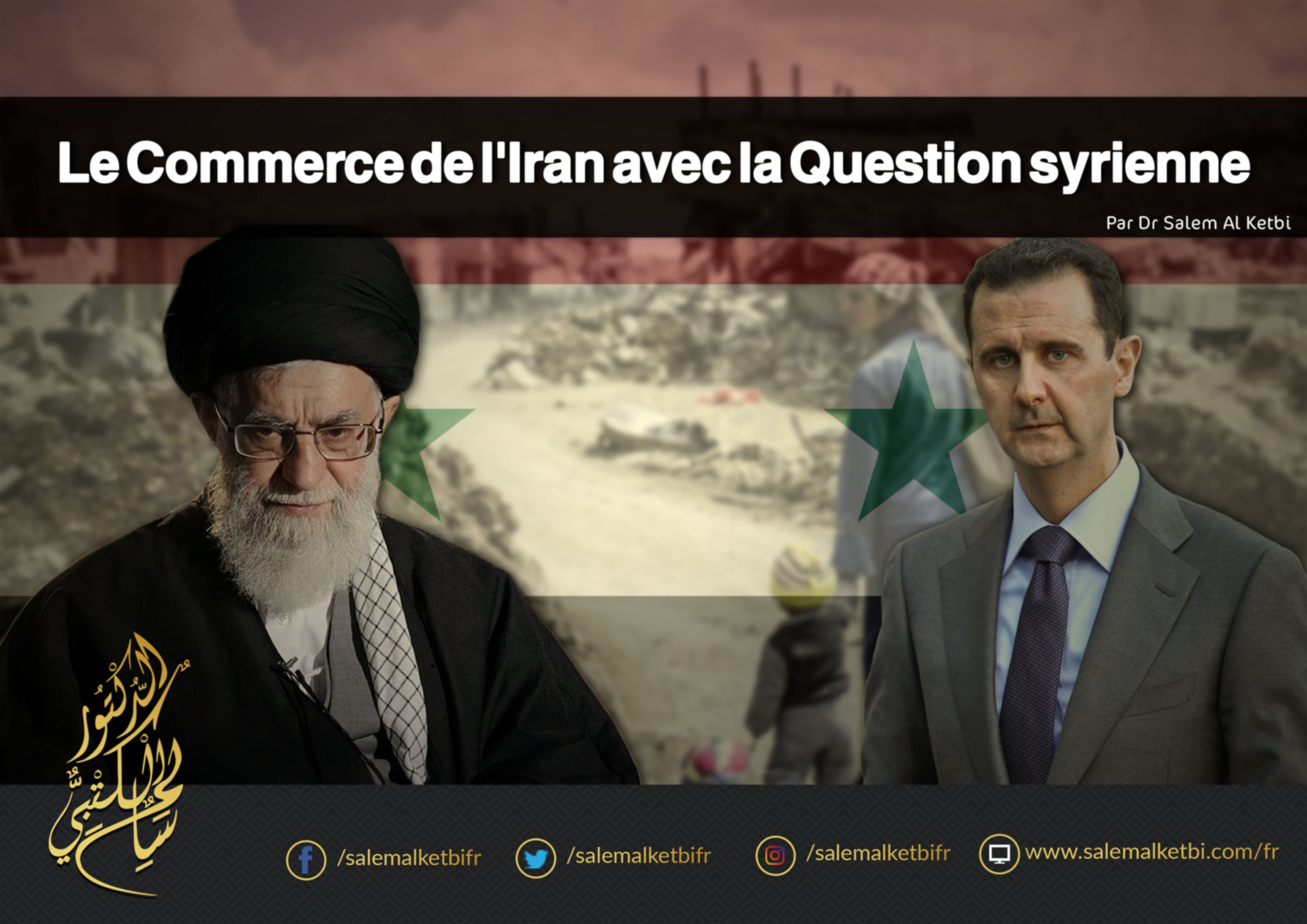 Le Commerce de l'Iran avec la Question syrienne