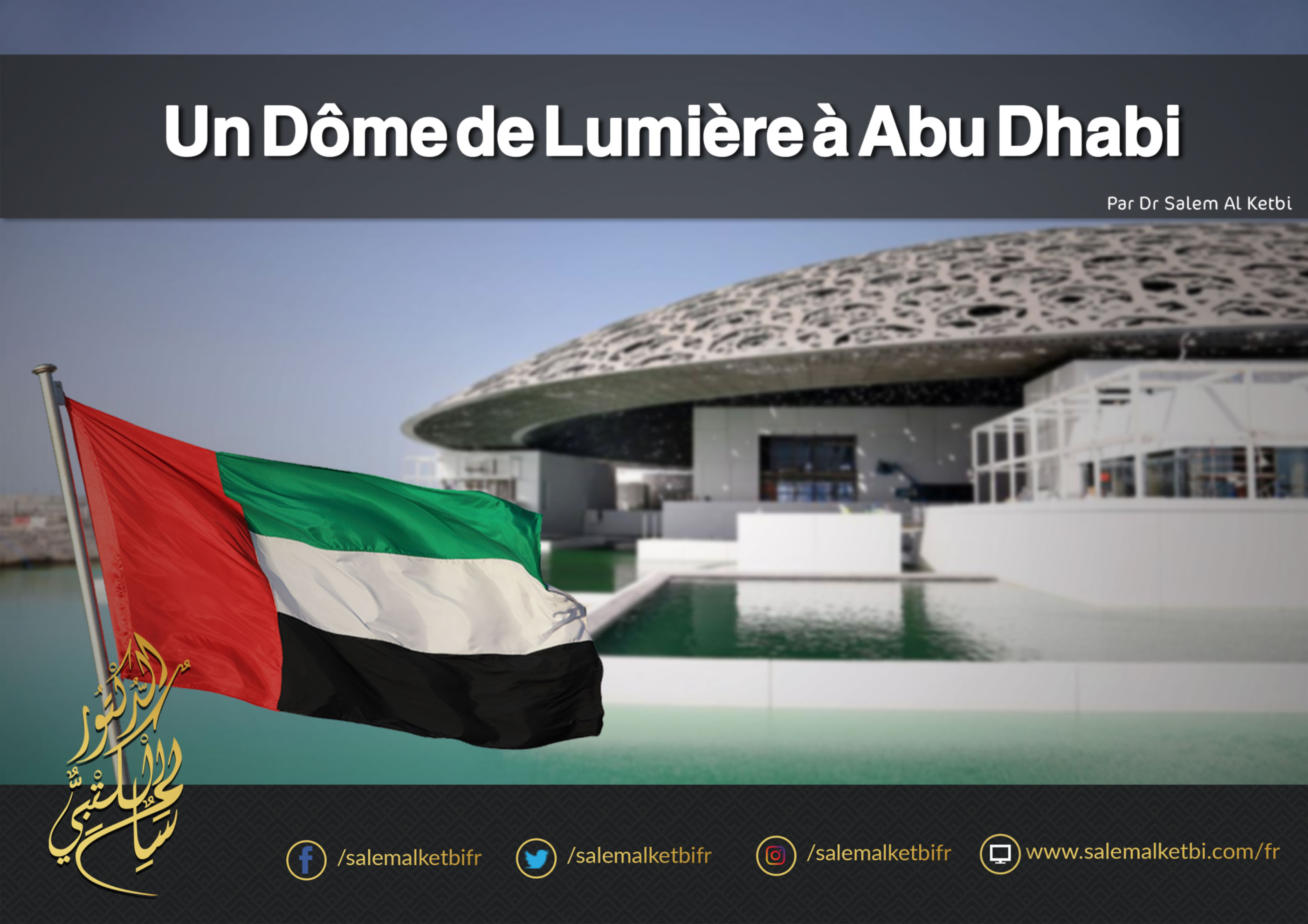 dr salem alketbi un d me de lumi re abu dhabi. Black Bedroom Furniture Sets. Home Design Ideas