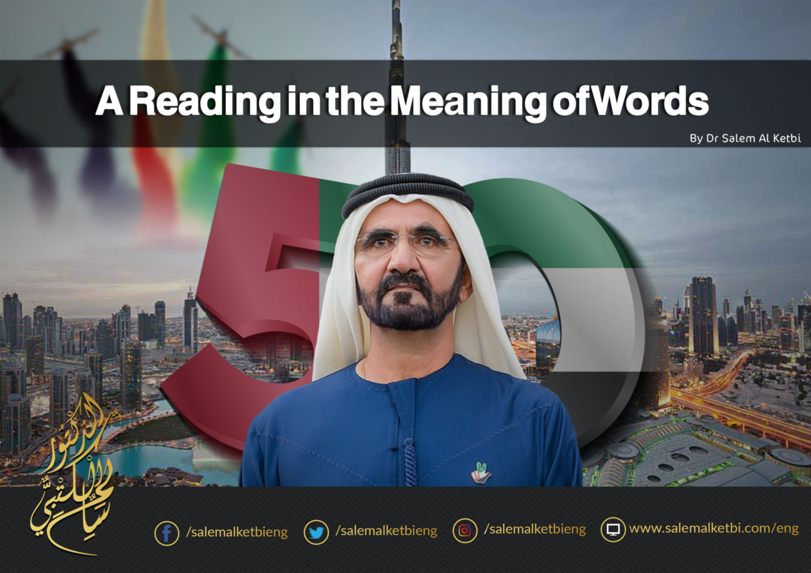 Dr  Salem Alketbi - A Reading in the Meaning of Words